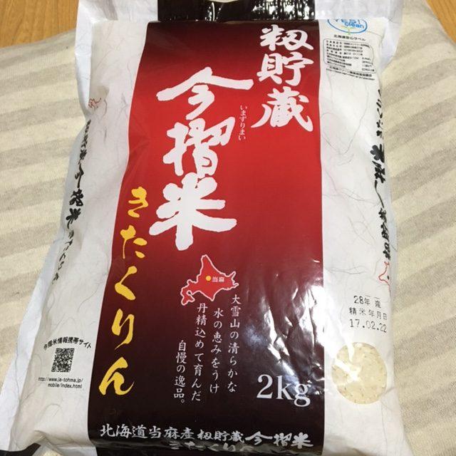 【評判】北海道のお米「きたくりん」を食べてみた感想!味の特徴や価格は?粘り強い美味しいお米です。